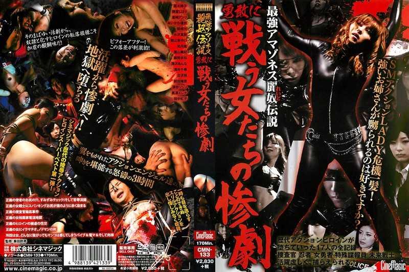 CMN-133  最強アマゾネス麗奴伝説 勇敢に戦う女たちの惨劇-2014/06/