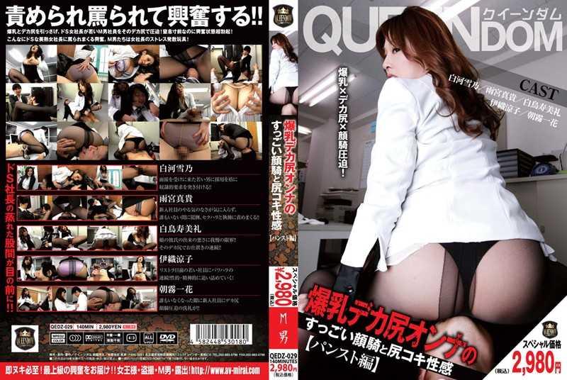 QEDZ-029 爆乳デカ尻オンナのすっごい顔騎と尻コキ (パンスト編)-2013/04/ Queen Dam