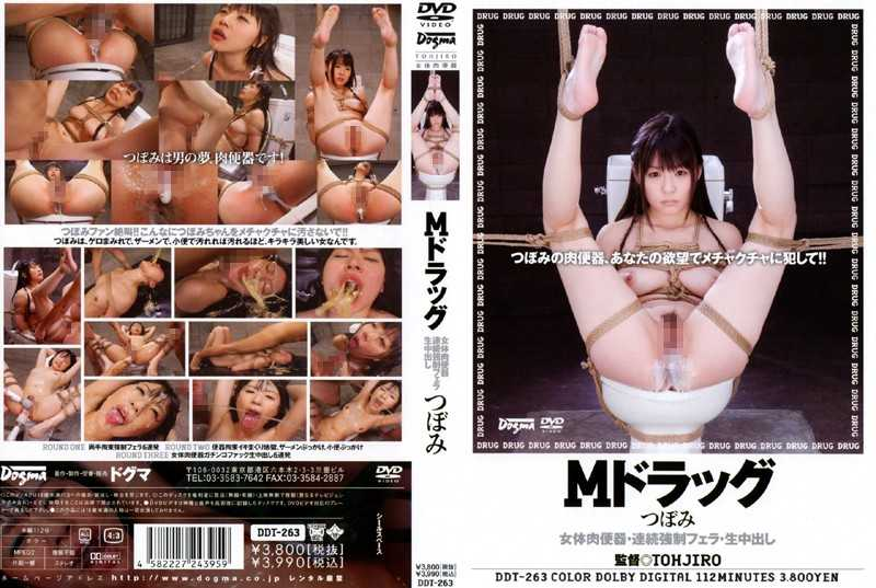 DDT-263 Mドラッグ つぼみ-ドグマ-2009/12/ Dogma