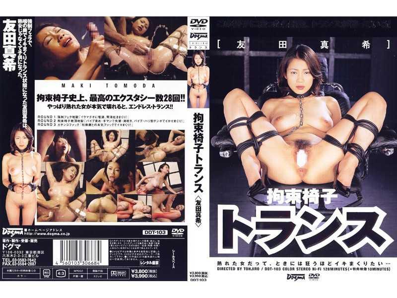 DDT-103 �?束椅子トランス 友田真希-ドグマ-2004/11/ Dogma