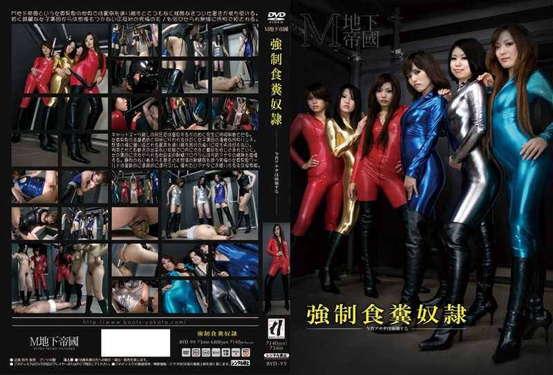 BYD-99 Slave Forced Dung –  M Chika Teikoku