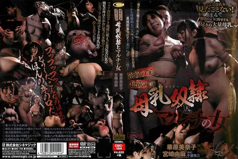 CMC-144 Woman Of Multi Punishment And Breast Milk Slave Of Sin Of Lust Greed Collect