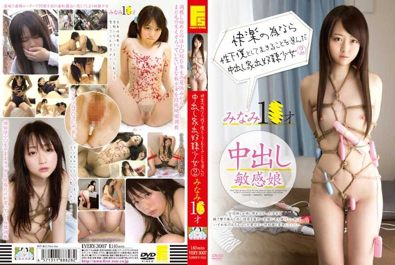 VERY-3007 Runaway Slave Girl 2 South 1 Year Old Cum You Choose To Live As A Servant Of If For Pleasure – 2013/06/ You Bi Rakuen