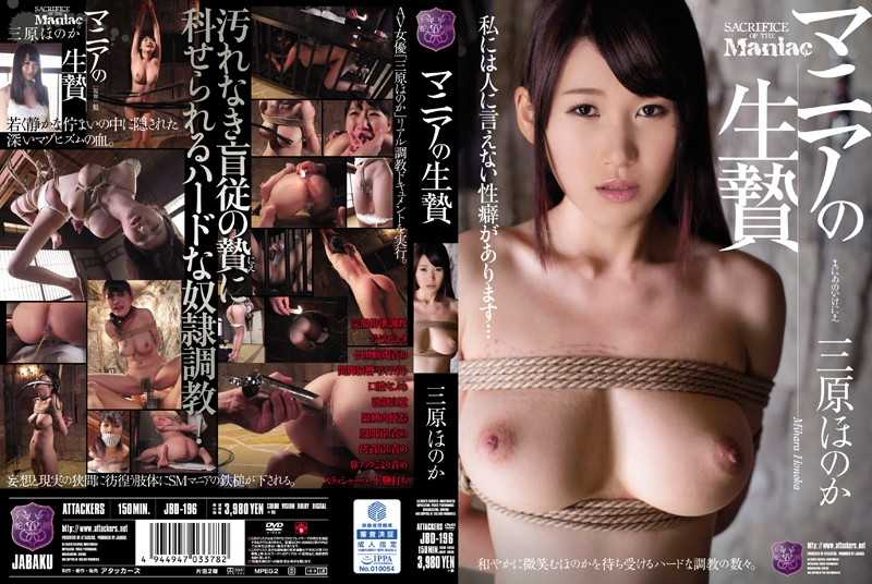 JBD-196 Sacrifice Mihara Faint Of Mania –  Hebi Baku