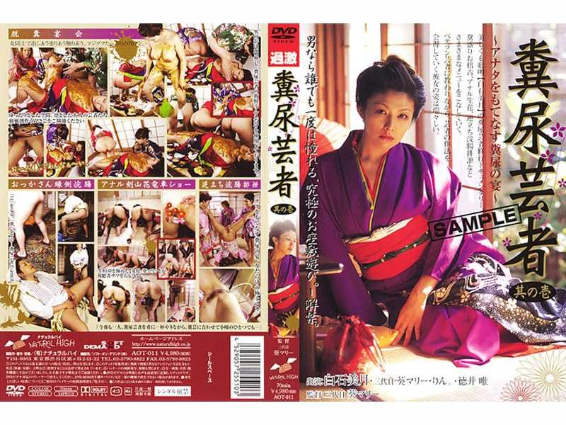 AOT-011 Board Index Geisha Manure –  Natural High