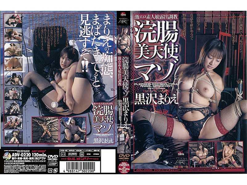 ADV-0220 Kurosawa Masochist Marie Angel Beauty Enema –  Art Video