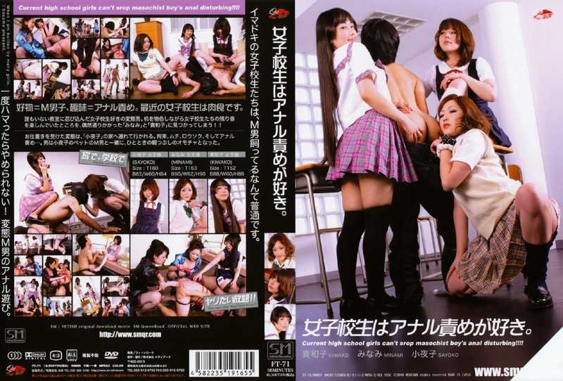 FT-71 Likes School Girls Anal Torture . Kui-nro-do