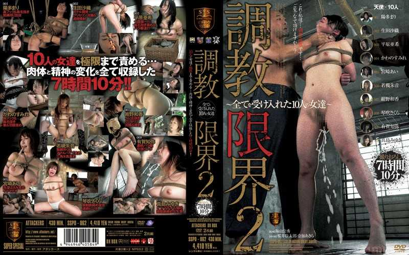 SSPD-062 Women Of All 10 People Accepted The Two Limit Torture –  Super Special