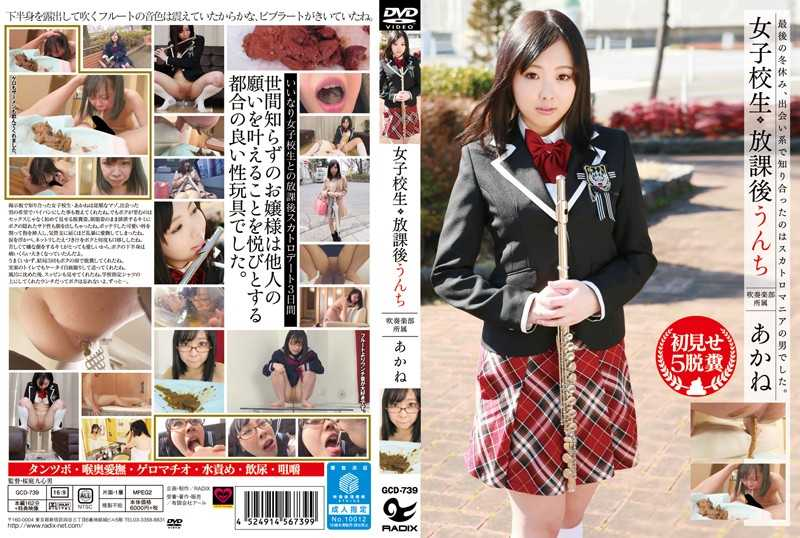 GCD-739 School Girls After School Poo Brass Band Belongs Akane First Show 5 Defecation –  Girls Garage