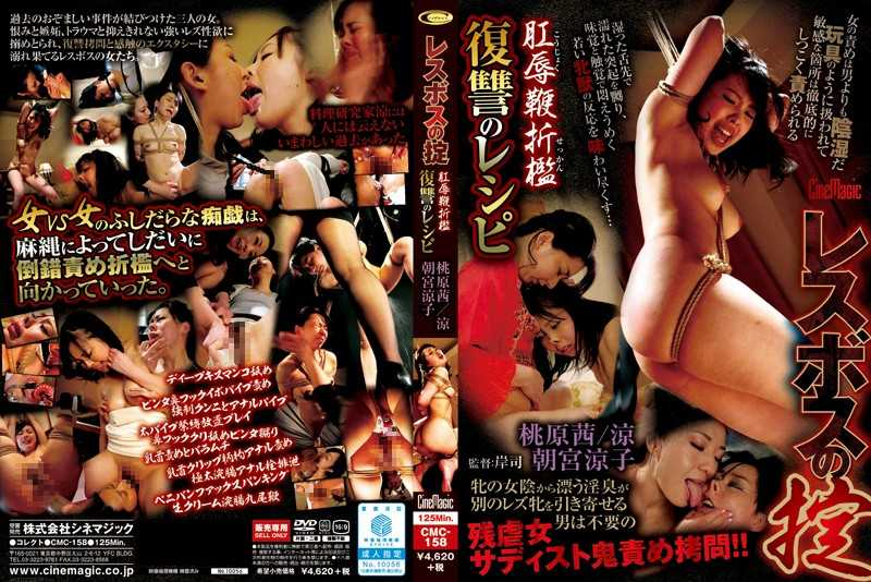 CMC-158 Law Whip Chastisement Revenge Of Recipes Of Lesvos Momohara Akane / Cool / Asamiya Ryoko –  Collect