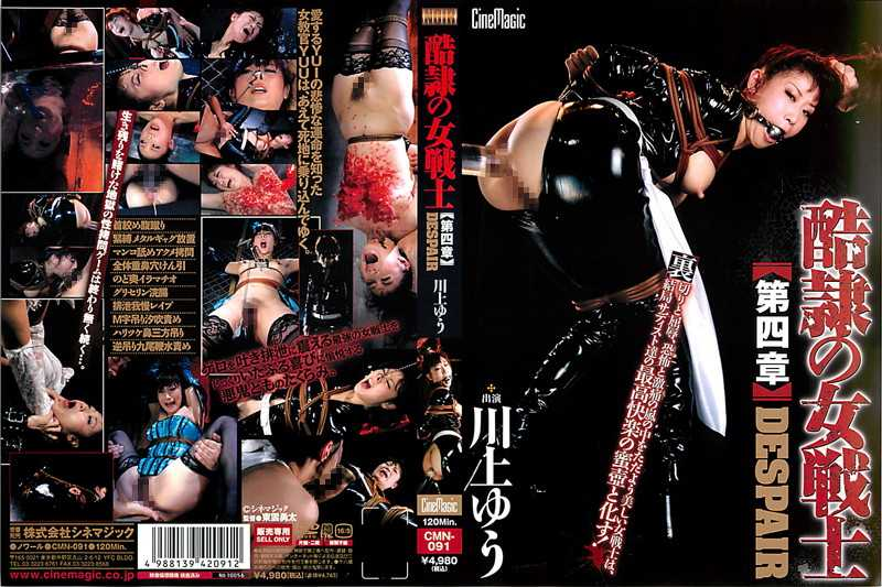 CMN-091 Cruel Slave Warrior Woman Chapter IV DESPAIR –  Noir