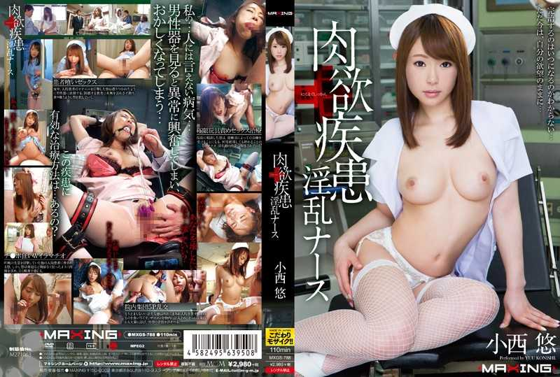 MXGS-788 Carnal Disease Nasty Nurse Konishi Yu –  Maxing