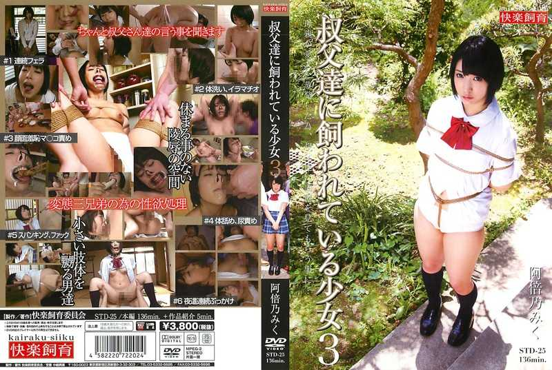 STD-025 Girl 3 Abe 乃Miku That Are Kept In Our Uncle –  Kairaku Shiiku