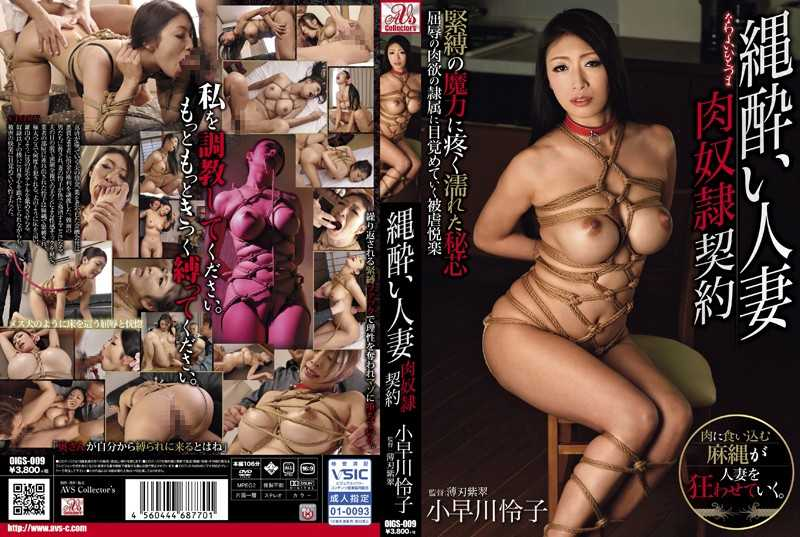 OIGS-009 Rope Sickness Married Meat Slave Contract Kobayakawa Reiko –  AVSCollectors