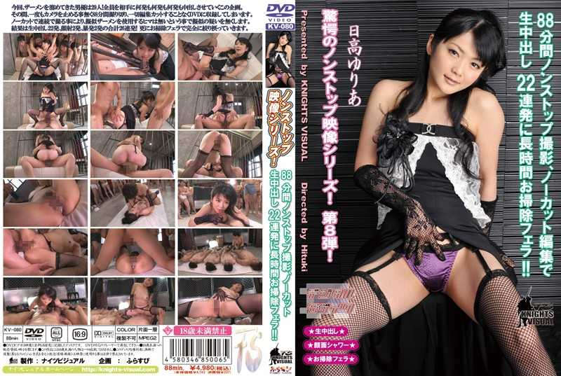 KV-080 Cleaning Fellatio Cum A Long Time To Volley 22 Minutes Non-stop Shooting 88, In The Edit Uncut!!  FS.KnightsVisual