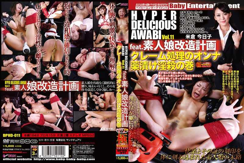 DPHD-011 HYPER DELICIOUS AWABI Vol.11 Feat.Maki Woman Drugged Horny Kill Amateur Daughter Remodeling Plan Claim Processing –  Baby Entertainment