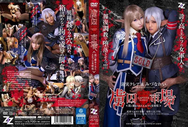 ZIZG-013 [Live-action Version] Prisoner Market – The Proprietress School-Hasumi Claire Mizuna Example Of Fitted Elf Into A Trap –  ZIZ