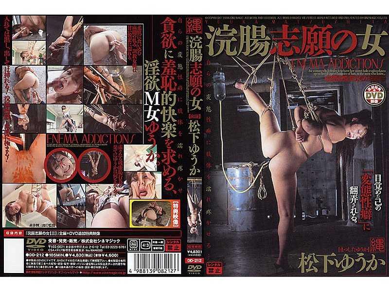 DD-212 Matsushita Yuka Enema Woman Of Applicants –  Nawa