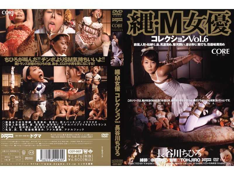 COT-007 Chihiro Hasegawa Collection Vol.6 Rope Actress · M –  Dogma
