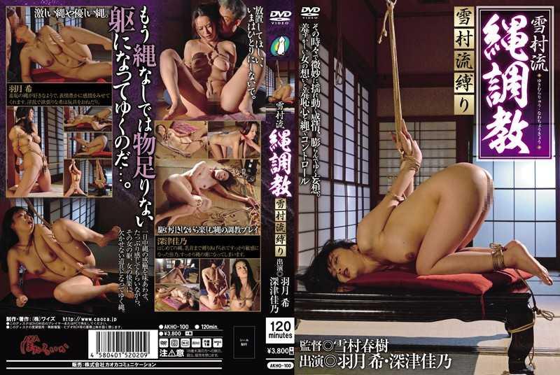 AKHO-100 Nozomi Hatsuki Fukatsu Yoshino Tied Yukimura Yukimura Flow Nagarenawa Torture –  Aka Hotaruika / Mousou Zoku Burakkure-beru