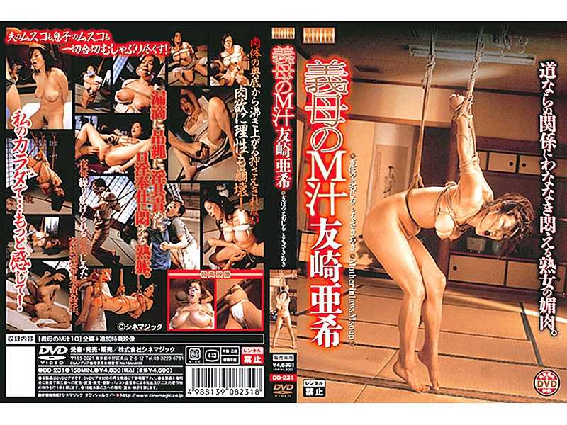 DD-231 Aki M Tomozaki Juice Of Mother-in-law –  Noir