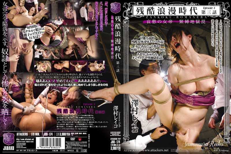 JBD-174 Empress Bondage Hell Trap Sawamura Reiko Third Episode Melancholy Cruel Roman Era –  Hebi Baku