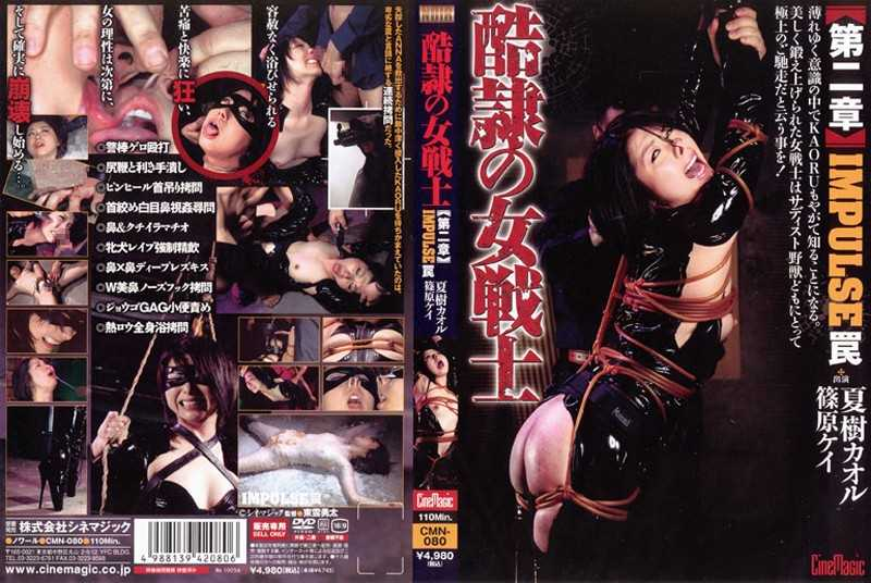 CMN-080 IMPULSE Trap The Second Chapter Of Slave Cruel Warrior Woman –  Noir