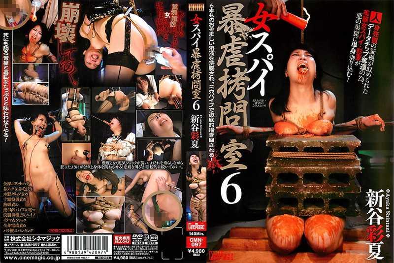 CMN-097 Woman Spy Torture Chamber 6 Shintani Ayaka Violence –  Noir
