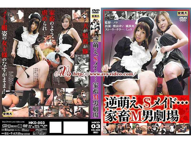 HKD-03 Moe Conversely, The Theater Man-made S M Livestock … –  Hentai Inu