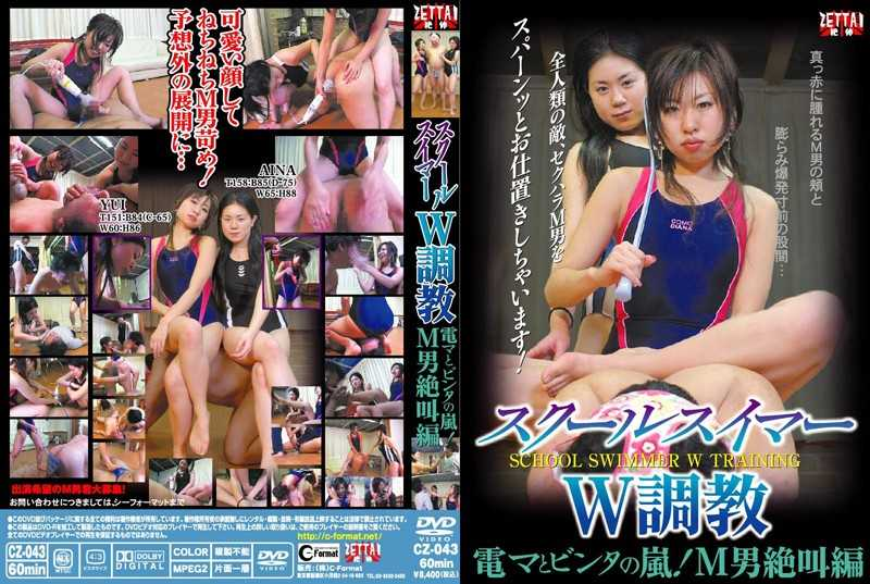 CZ-043 Torture Face Slapping Electric Storm And Between School Swimmer W! Hen A Man Ejaculates M –  Zettai
