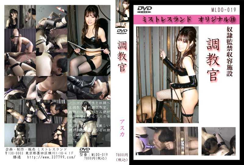 MLDO-019 – MISTRESS LAND [Mistress land] [Torture officer Asuka]