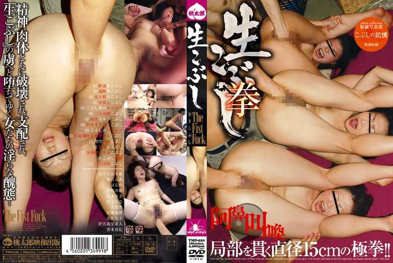 TMD-020 The Fist Fuck Fist Raw –  Hentai Puremiamu