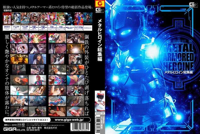 GDBS-34 Metal Heroine Omnibus –  Giga
