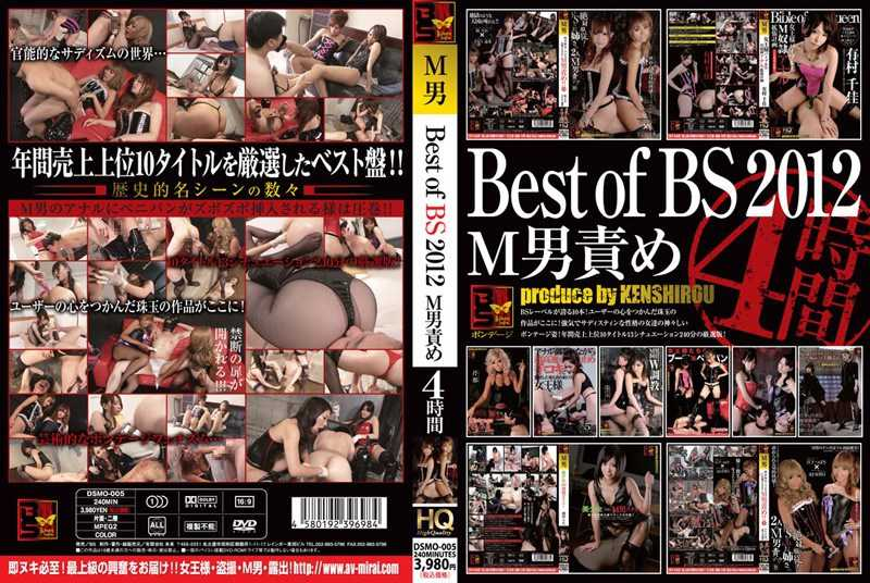 DSMO-005 Blame Man For 4 Hours Best Of BS 2012 M –  Bs