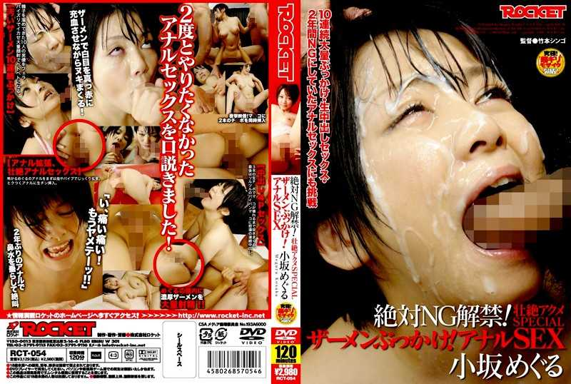 RCT-054 NG Absolute Ban! Bukkake Cum Sublime Acme SPECIAL! Kosaka Over Anal SEX –  Rocket