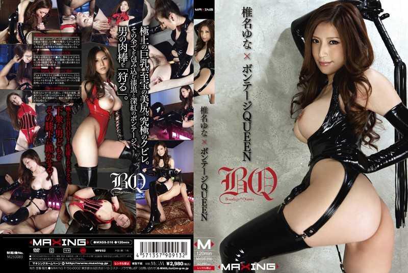 MXGS-516 × Bondage QUEEN Yuna Shiina –  Maxing