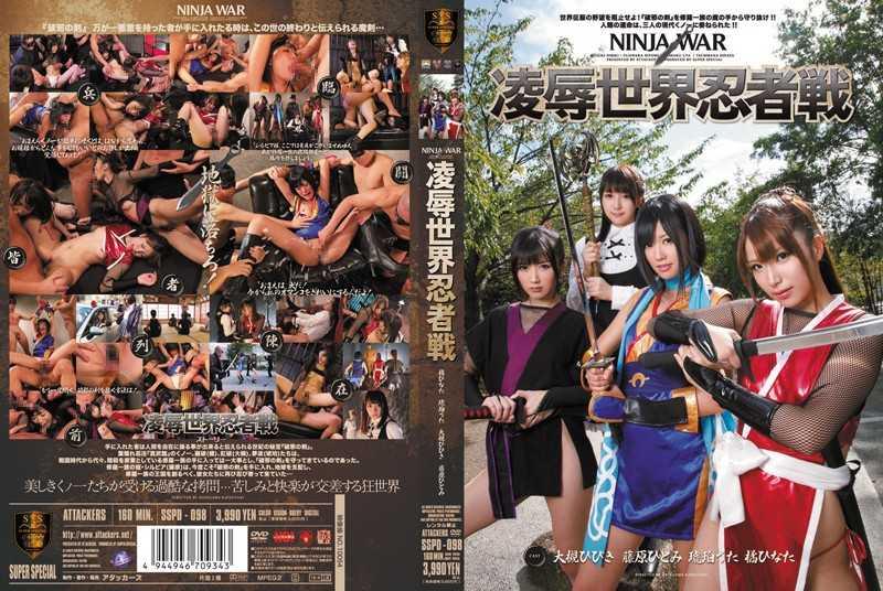 SSPD-098 Hinata Tachibana Hitomi Fujiwara, Hibiki Ohtsuki Song Amber Ninja World War  –  Super Special