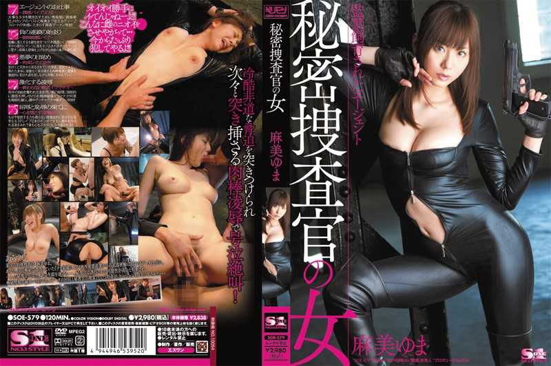 SOE-579 Yuma Asami Agents That Are Bred Woman Of Investigators Secret Confinement –  S1 NO.1 STYLE