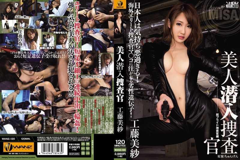 WANZ-120 Beauty Undercover Kudo Misa –  Wanz Factory