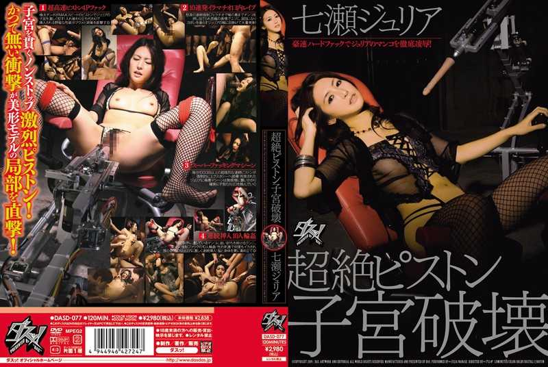 DASD-077 Julia Nanase Destruction Uterus Piston Transcendence –  Das!