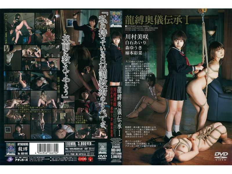 RBD-040 I Tied Back Dragon Lore Yi –  Ryuu Baku