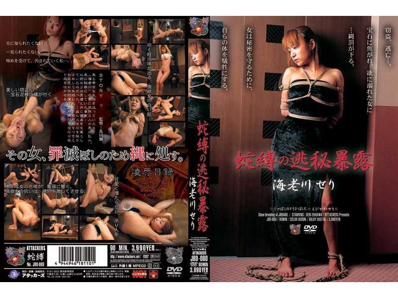 JBD-080 Ebi Seri Exposure Baku Snake –  Hebi Baku
