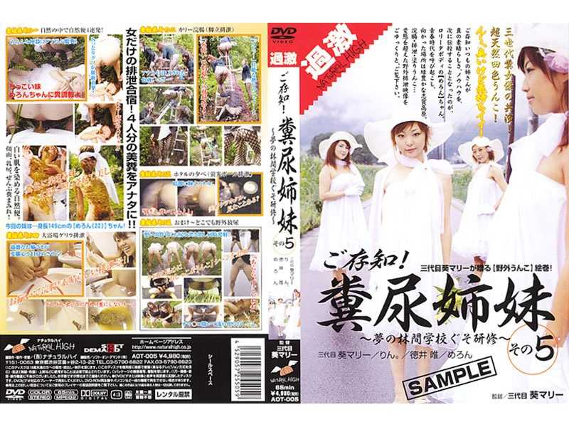AOT-005 You Know! Five Sisters Manure –  Natural High