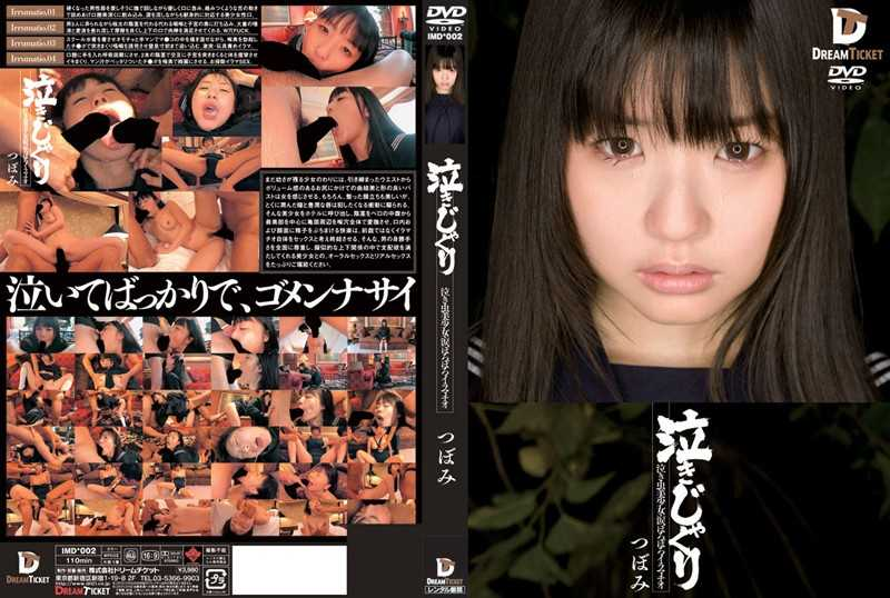 IMD-002 Deep Throating Bud Tattered Tear-girl Crybaby Nakijakuri –  Dream Ticket