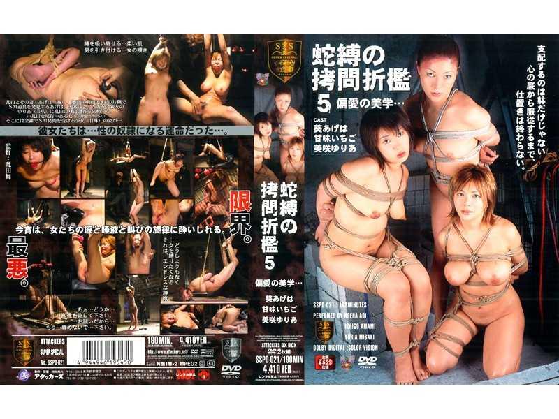 SSPD-021 Aesthetics Of Five Predilection Chastisement Torture Baku Snake …-  Super Special