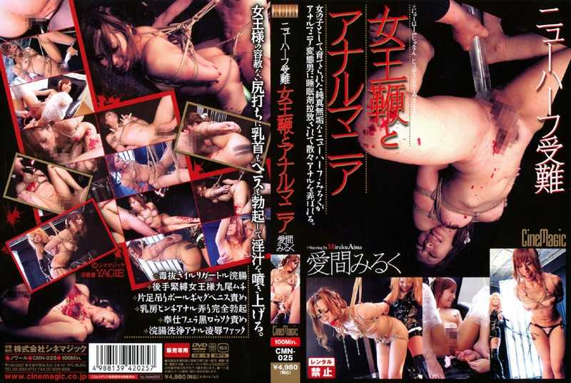 CMN-025 Between The Whip And Love Milk Mania Anal Queen Transsexual Passion –  Noir