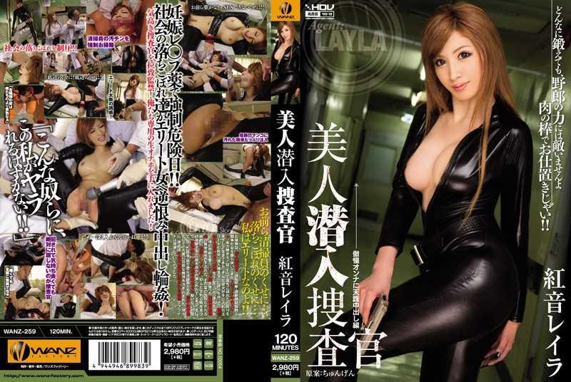 WANZ-259 Beauty Undercover Akane Leila –  Wanz Factory