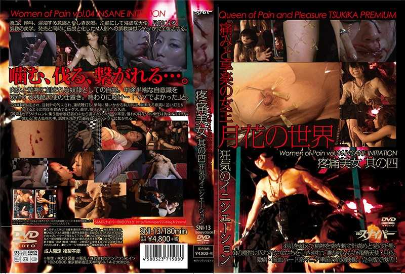 SNI-013 Initiation Of Its Four Crazy World Of Pain Beauty Queen Month Flower Of Pleasure And Pain –  S & M Sniper