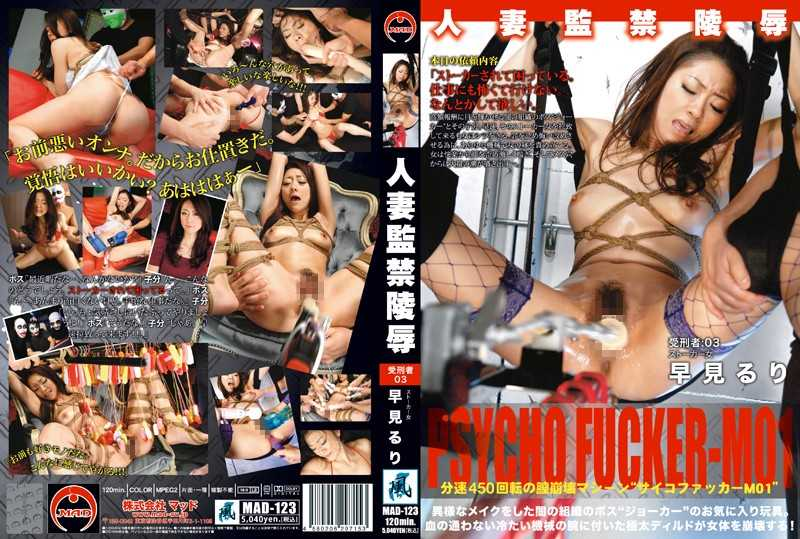 MAD-123 Hayami Ruri 03 Inmates Confinement Insult Married –  Kaze