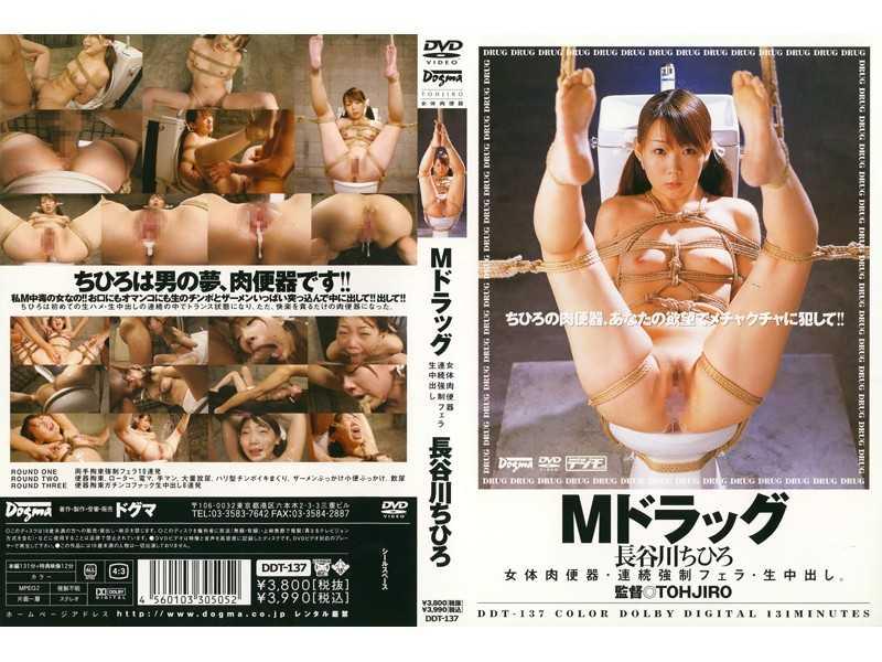 DDT-137 Chihiro Hasegawa M Drag –  Dogma